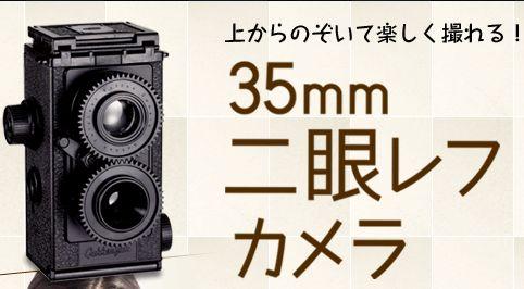 2眼レフカメラ.jpg